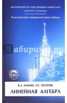 Линейная алгебра. Учебник для вузов кремер н фридман м линейная алгебра учебник и практикум