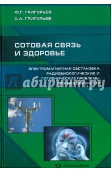 Сотовая связь и здоровье триада кн 80 orange кронштейн для направленных антенн сотовой связи