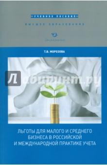 Льготы для малого и среднего бизнеса в российской и международной практике учета лизинг большие возможности малого бизнеса cdpc