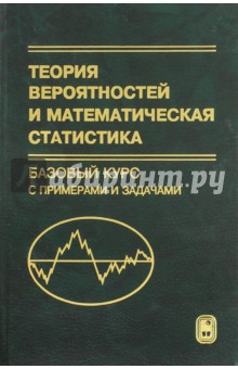 Теория вероятностей и математическая статистика. Базовый курс. Учебник