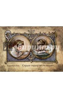 Zakazat.ru: Набор открыток Сердце сердцу весть подает….