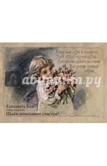 Zakazat.ru: Набор открыток Шлем пожелание счастья!.