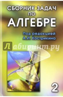 Сборник задач по алгебре. В 2-х томах. Том 2, ч.3 кремер н фридман м линейная алгебра учебник и практикум