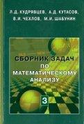 Сборник задач по математическому анализу. В 3-х томах. Том 3. Функции нескольких переменных