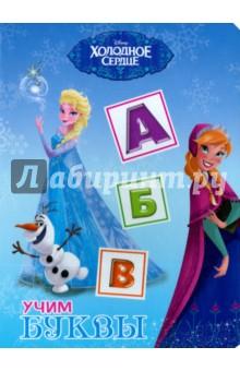 Учим буквы. Холодное сердце