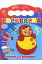 Раскраски Любимые игрушки детские игрушки для мальчиков от 2 лет