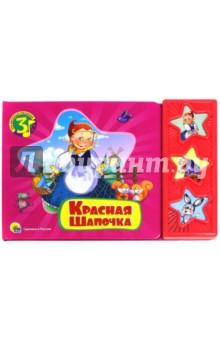 Купить Красная Шапочка, Проф-Пресс, Сказки и истории для малышей