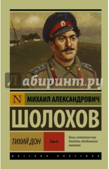 Тихий Дон. В 2-х томах. Том II
