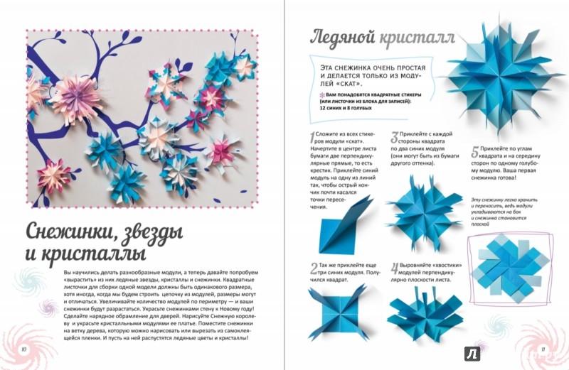 Модульное оригами из газет 42