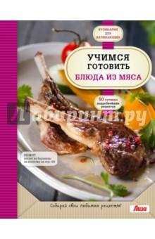 Учимся готовить блюда из мяса просто вкусно праздничный стол
