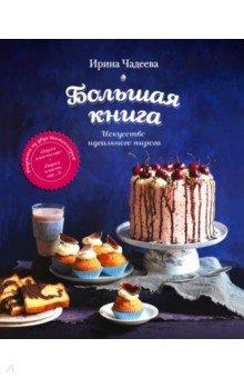 Искусство идеального пирога. Большая книга готовим пироги торты хлеб и кое что еще