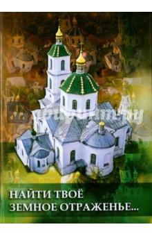 Найти Твое земное отраженье… Омский собор Воздвижения Креста Господня