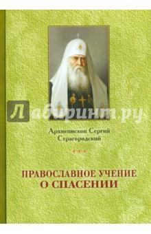 Православное учение о спасении магистерская диссертация 1552