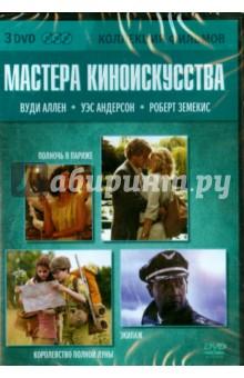 Zakazat.ru: Коллекция фильмов. Мастера киноискусства (3DVD). Аллен Вуди, Земекис Роберт, Андерсон Уэс