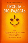 Пустота - это радость, или Буддийская философия с прищуром третьего глаза