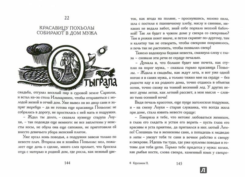 Иллюстрация 1 из 12 для Калевала | Лабиринт - книги. Источник: Лабиринт
