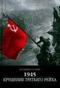 1945: Крушение Третьего рейха