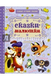 Сказки-малютки книга мастеров