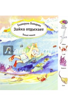 Зайка отдыхает песенки для малышей книжка игрушка