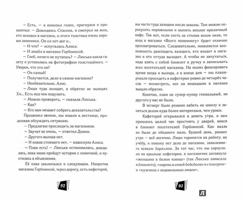 Иллюстрация 1 из 6 для Я иду тебя искать - Юрий Ситников | Лабиринт - книги. Источник: Лабиринт