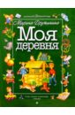 Дружинина Марина Владимировна Моя деревня: Стихи, загадки, головоломки, считалки