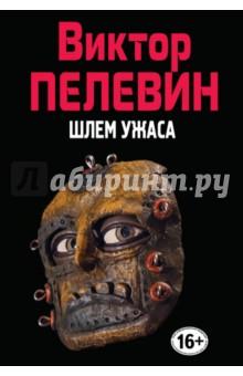 Электронная книга Шлем ужаса