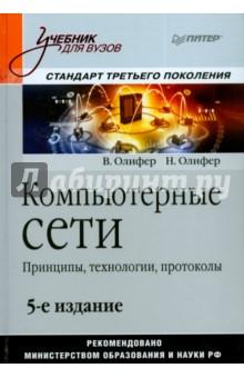 Компьютерные сети принципы технологии протоколы учебник.