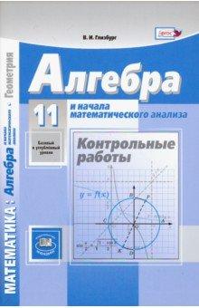 Книга Алгебра и начала математического анализа класс  Алгебра и начала математического анализа 11 класс Контрольные работы