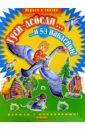 Скачать Гуси-лебедии 53 наклейки Дрофа Книжка с наклейками Бесплатно