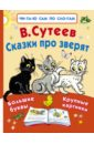 Сутеев Владимир Григорьевич Сказки про зверят григорьева а ред про зверят