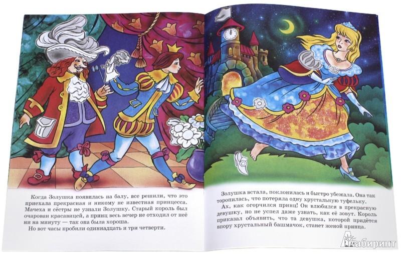 Иллюстрация 1 из 11 для Золушка... и 53 наклейки | Лабиринт - книги. Источник: Лабиринт