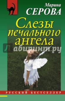 Слезы печального ангела  все цены