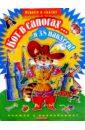 Скачать Кот в сапогахи Дрофа Книги этой серии развивают бесплатно