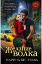 Желание волка, Кистяева Марина Анатольевна