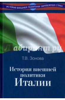 История внешней политики Италии сколько стоят аппартаменты в италии