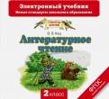 Литературное чтение. 2 класс. Электронный учебник. ФГОС (CD)