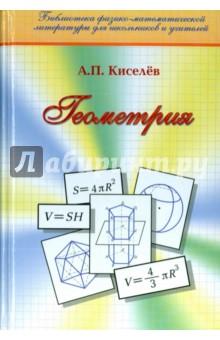Геометрия. Планиметрия. Стереометрия элементарная геометрия книга для учителя