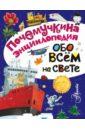 Обо всём на свете, Граубин Георгий Рудольфович,Альтшулер Сергей Владимирович