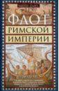 Старр Честер Флот Римской империи