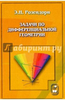 Задачи по дифференциальной геометрии куланин е федин с избранные задачи по геометрии треугольник