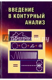 Введение в контурный анализ; приложение к обработке изображений и сигналов леонид лабунец цифровые модели изображений целей и реализаций сигналов в оптических локационных системах