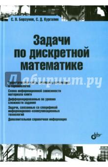 Задачи по дискретной математике сборник задач по дискретной математике учебное пособие