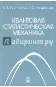Квантовая статистическая механика артеха сергей николаевич основания физики критический взгляд квантовая механика