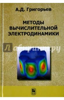 Методы вычислительной электродинамики методы расчета электромагнитных полей