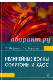 Нелинейные волны, солитоны и хаос книги питер украина хаос и революция оружие доллара
