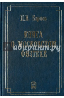 Книга о Московском Физтехе