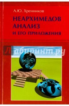 Неархимедов анализ и его приложения в н сидоров математические методы в строительной механике с основами теории обобщенных функций