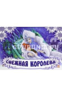 Снежная королева ранок книга сказки дочке и сыночку добрые сказки ранок