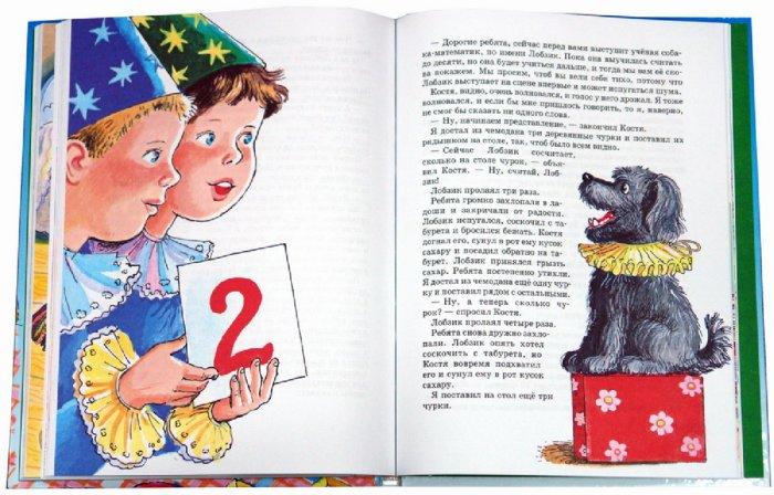 Иллюстрация 1 из 12 для Витя Малеев в школе и дома - Николай Носов | Лабиринт - книги. Источник: Лабиринт