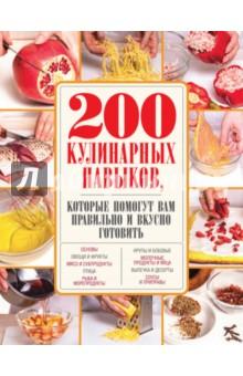 200 кулинарных навыков, которые помогут вам правильно и вкусно готовить цена